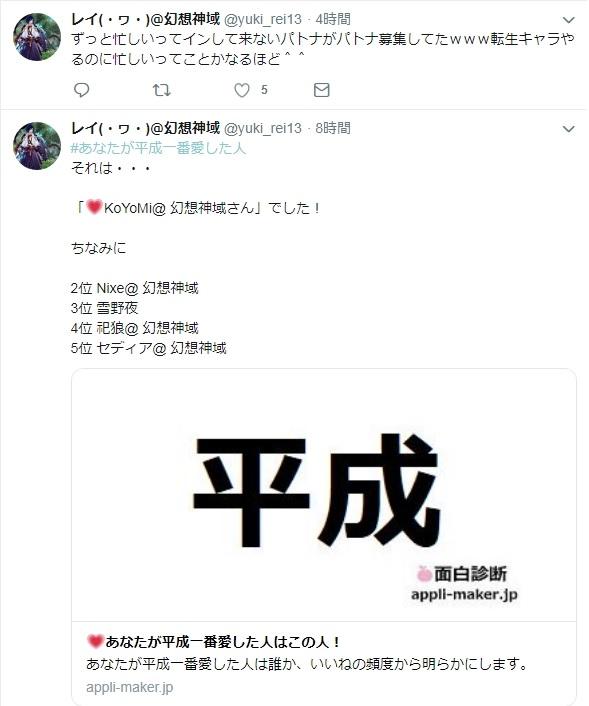 幻想神域 晒しスレ Part.172 YouTube動画>3本 ->画像>23枚